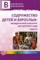 Содружество детей и взрослых. Методический комплекс для детского сада в 2х книгах. Книга 2я